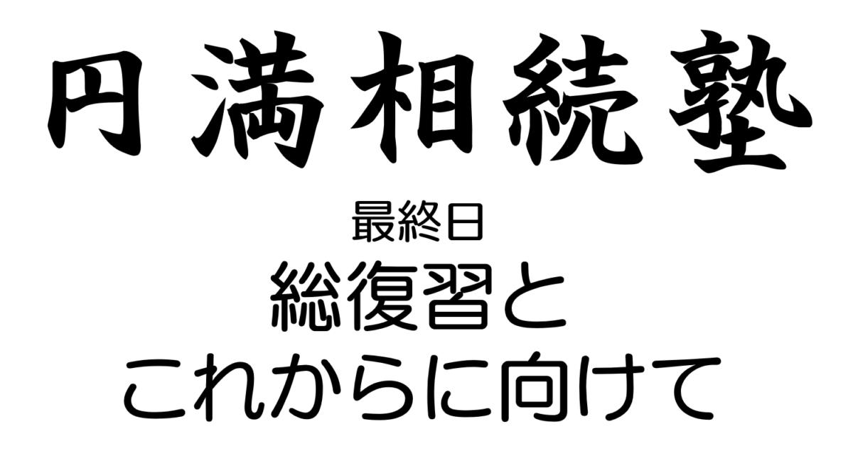 保護中: 【円満相続塾6日目】音声補講